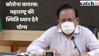 कोरोना वायरस: महाराष्ट्र की स्थिति ध्यान देने योग्य- स्वास्थ्य मंत्री हर्षवर्धन | Catch  Hindi