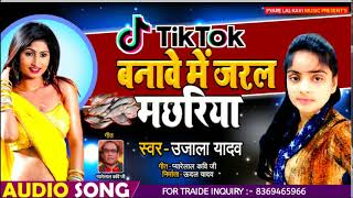#Ujala yadav का ये गाना #Tiktok पर हुआ #Viral - जरल मछरिया - Bhojpuri Song 2020
