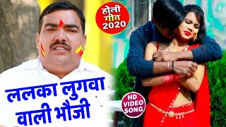 Hd Video - आ गया #Pradeep Yadav mast का सुपरहीट होली गाना - ललका लुगवा वाली भउजी -Holi 2020