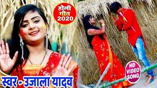 Hd Video- #Ujala Yadav की सुपरहिट होली गाना - होली में सुधर जा देवरु - Bhojpuri Holi 2020