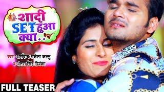 Teaser - शादी SET हुआ क्या.. | Arvind Akela Kallu और #Antra Singh Priyanka का DESI RAP Bhojpuri Song