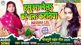 #Ujala Yadav का सुपरहिट खाटी #चईता_गीत - हसुआ लेलs करे चलs कटनिया - Bhojpuri Chaita Geet 2020