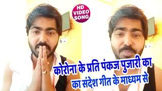 Hd Video - #Pankaj Pujari ने अपने गीत के माध्यम से कोरोना के प्रति देश को जागरूक किया - Corona