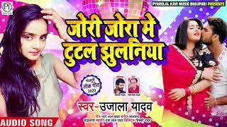 जोरी जोरा में टुटल झुलनिया || Ujala Yadav || Bhojpuri #धोबी गीत || Bhojpuri Song 2020