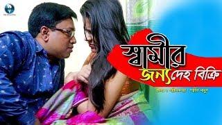 স্বামীর জন্য দেহ বিক্রি | New Bangla Telefilm 2020 | Bengali Short Film | Latest Bangla Natok