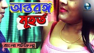 New Bangla Telefilm 2020 | অন্তরঙ্গ মূহর্ত | New Bengali Short Film | Bangla Natok