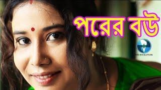 পরের বউ \ Porer Bou | New Bangla Telefilm 2020 | Bengali Short Film | Vid Evolution Bangla Telefilms