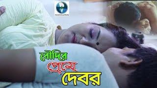 বৌদির প্রেমে দেবর | New Bangla Telefilm 2020 | Bengali Short Film