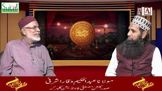 Rehmat e Ramazan Iftar Transmission with Azizullah Sarmasth 26 April 2020