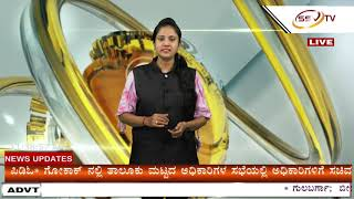 SSVTV NEWS 11.30AM -05-05-2020