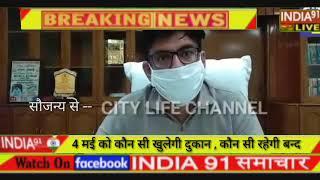 INDIA91 LIVE 4 मई को कौन कौन सी खुलेंगी यमुनानगर में दुकानें