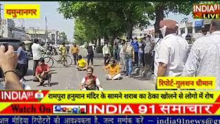INDIA91 LIVE आज 6 मई 2020 यमुनानगर रामपुरा कॉलोनी में हनुमान मंदिर के सामने शराब का ठेके का विरोध