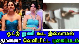 ஓட்டு துணி கூட இல்லாமல் தமன்னா வெளியிட்ட புகைபடம் | Thamannah | PhotoShoot | Breaking News