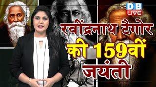 रवींद्रनाथ टैगोर की 159वीं जयंती | Biography of Rabindranath Tagore | Rabindranath Tagore | #DBLIVE