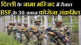 BSF Soldier Corona Infected  | Delhi के जामा मस्जिद में तैनात BSF के 30 जवान कोरोना संक्रमित
