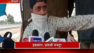Menpuri | घर जाने के लिए पैदल चलने को मजबूर मजदुर, मजदूरों को नहीं मिला सरकार की सुविधाओं का लाभ