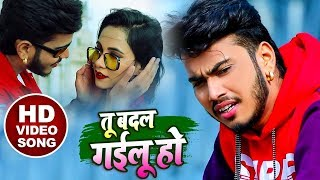 #VIDEO || तू बदल गईलू हो || Abhishek Singh | Sad Song | Tu Badal Gayilu Ho || Bhojpuri Sad Song 2020
