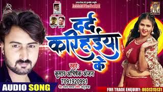दर्द करिहईया के | Kumar Abhishek Anjan | Dard Karihaiya Ke | Bhojpuri Hit Song 2020