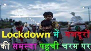 Khaskhabar | Lockdown में  मजदूरों की समस्या पहुची चरम पर, क्या होगा समाधान ? | JAN TV