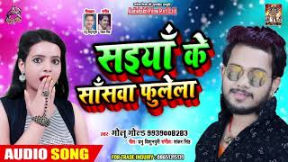 GOLU GOLD | सइयां के संसवा फुलेला | Saiyan Ke Sanswa Phulela | Superhit Bhojpuri Song 2019 New