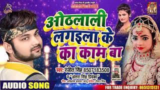 #Ranjeet Singh , #Antra Singh   ओठलाली लगइला के का काम बा   Bhojpuri Hit Songs 2020