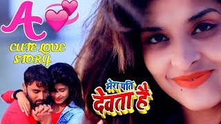 #VIDEO    मेरा पति देवता है    Pappu Patwa Rashila    Mera Pati Devta Hai    Purnima Pandey
