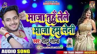 #Golu Gold & #Antra Singh || माजा तुहूँ लेले माजा हमु लेनी || Bhojpuri Hit Song 2020