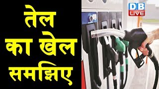 आसान भाषा में समझिए तेल का खेल  18 का पेट्रोल 71 रु. में बेच रही  मोदी सरकार!   petrol latest news