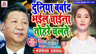 दुनिया बर्बाद भईल चाइना तोहरे चलते - Ramu Singh - Duniya Barbad Bhail Chaina Tohare Chalte