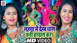 Video_Song - लहंगा में देहब धास तनी बरदास कर - Jakhmi Jitendra - Lahanga Me Dehab Dhas Tani Bard