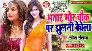 भतार मोर चौक पर झुलनी बेचेला - Rupesh Rashila - Bhatar Mor Chauk Par Jhulani Bechela