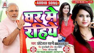 मोदी जी के कहने पर आया हिट गाना - घर मे रहिये - Chhotelal Sahani - Ghar Me Rahiye