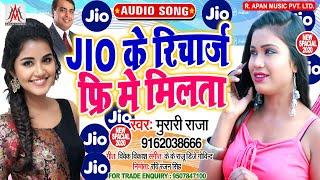 जिओ का सिम चलाने वाले इस गाना को जरूर सुने - जियो के रिचार्ज फ्री में मिलता - Murari Raja - Jio Ke