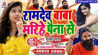 रामदेव बाबा मरिहे पैना से - Sujit Sagar - Ramdev Baba Marihe Paina Se - Lockdown Song