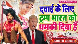 दवाई के लिए ट्रम्प भारत को धमकी दिया है - Ramu Singh - Dawai Ke Liye Drump Bharat Ko Dhokha Diya