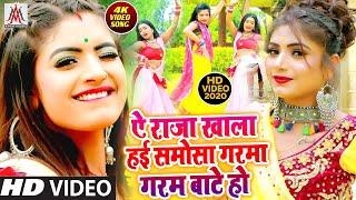 Video Song - ये राजा खाला हई समोसा गरमा गरम बाटे हो - Sharma Anush - Ye Raja Khala Hai Samosa