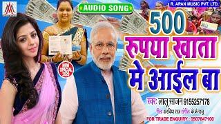 500 रुपया खाता में आईल बा - Lalu Sajan - 500 Rupiya Khata Me Aail Baa - Jan Dhan Yojana Song
