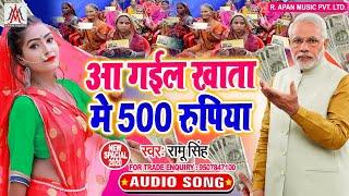 मोदी जी ने गवाया ये गाना - आ गईल खाता में 500 रुपिया - Ramu Singh - Aa Gail Khata Me 500 Rupiya