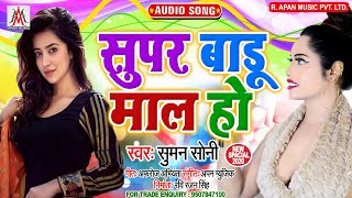 सुपर बाडू माल हो - Suman Soni - Super Badu Maal Ho - Bhojpuri New Song 2020