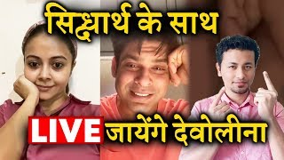 Devoleena Reaction On Going LIVE With Sidharth Shukla