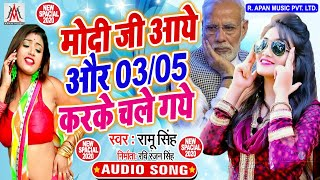 मोदी जी आये तीन पांच करके चले गए - Ramu Singh - Modi Ji Aaye 3 5 Karke Chale Gaye