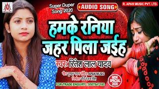 हमके रनिया जहर पिला जइह - Ritesh Lal Yadav - Hamke Raniya Jahar Pila Jaiha - Sad Song