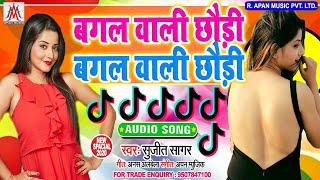 आ गया TikTok का वायरल सांग - बगल वाली छौड़ी - Sujit Sagar - Bagal Wali Chhaudi - Tiktok Song