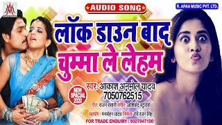 लॉकडाउन बाद चुम्मा ले लेहम - Akash Anmol Yadav - LockDown Bad Chumma Le Leham - Lockdown Song