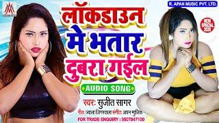 लॉकडाउन में भतार दुबरा गईल - Sujit Sagar - Lockdown Me Bhatar Dubra Gail - Lockdown Song 2020