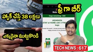 TechNews in teugu 617: Fake Xiaomi India,WhatsApp Heineken scam,free hotstar,us air force