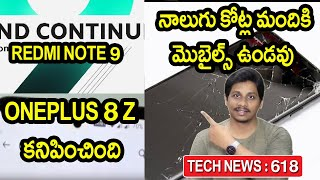 TechNews in Telugu 618: realme tv,redmi note 9,google adsense,oneplus 8z,fb rooms
