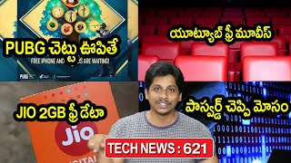 TechNews in telugu 621:pubg Shake a tree,youtube free movies,jio free 2gb data,whatsapp pay,oneplus8