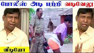 போலீஸ் அடி பற்றி வடிவேலு - காமெடி வீடியோ   Vadivelu talk about police comedy