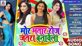 मोर भतरा रोज जतरा बनावेला - Lalu Sajan - Mor Bhatara Roj Jatara Banawela - Bhojpuri New Song 2020